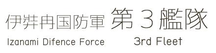 伊弉冉国防軍第3艦隊